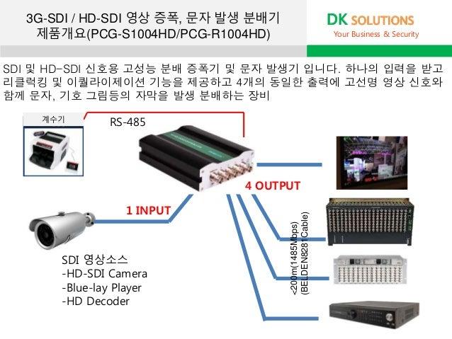 3G-SDI / HD-SDI 영상 증폭, 문자 발생 분배기 제품개요(PCG-S1004HD/PCG-R1004HD) DK SOLUTIONS Your Business & Security SDI 및 HD-SDI 신호용 고성능 ...