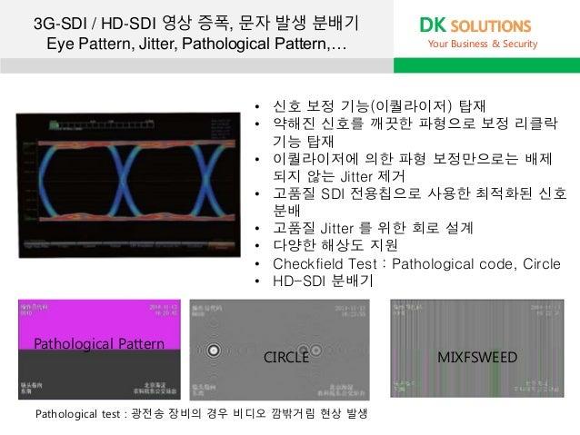 DK SOLUTIONS Your Business & Security • 신호 보정 기능(이퀄라이저) 탑재 • 약해진 신호를 깨끗한 파형으로 보정 리클락 기능 탑재 • 이퀄라이저에 의한 파형 보정만으로는 배제 되지 않는 ...