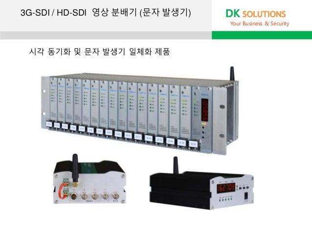 3G-SDI / HD-SDI 영상 분배기 (문자 발생기) DK SOLUTIONS Your Business & Security 시각 동기화 및 문자 발생기 일체화 제품