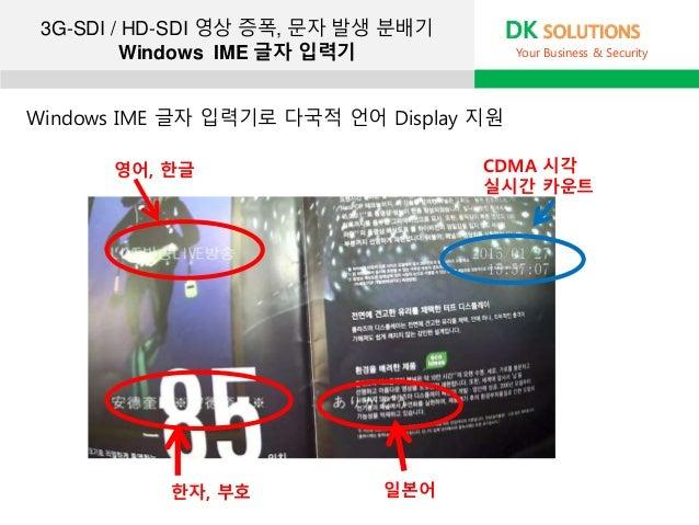 3G-SDI / HD-SDI 영상 증폭, 문자 발생 분배기 Windows IME 글자 입력기 DK SOLUTIONS Your Business & Security 일본어한자, 부호 CDMA 시각 실시간 카운트 영어, 한글...