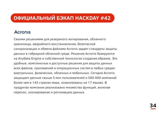 HackDay #42 в Иннополисе