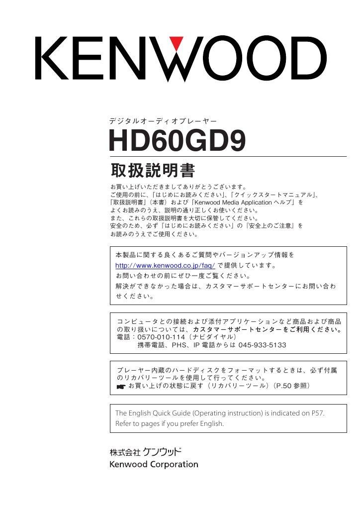 デジタルオーディオプレーヤー   HD60GD9 取扱説明書  お買い上げいただきましてありがとうございます。  ご使用の前に、「はじめにお読みください」「クイックスタートマニュアル」                         、    ...