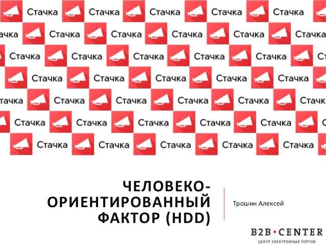 ЧЕЛОВЕКО- ОРИЕНТИРОВАННЫЙ ФАКТОР (HDD) Трошин Алексей