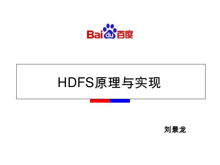 HDFS原理与实现<br />刘景龙<br />