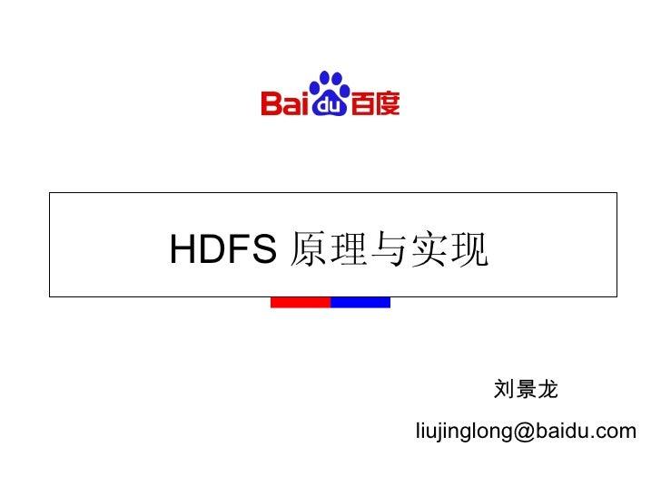 HDFS 原理与实现 刘景龙 [email_address]