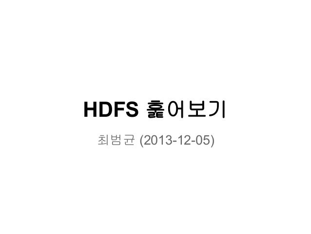 HDFS 훑어보기 최범균 (2013-12-05)