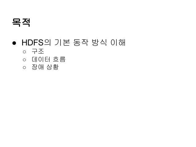 하둡 HDFS 훑어보기 Slide 2