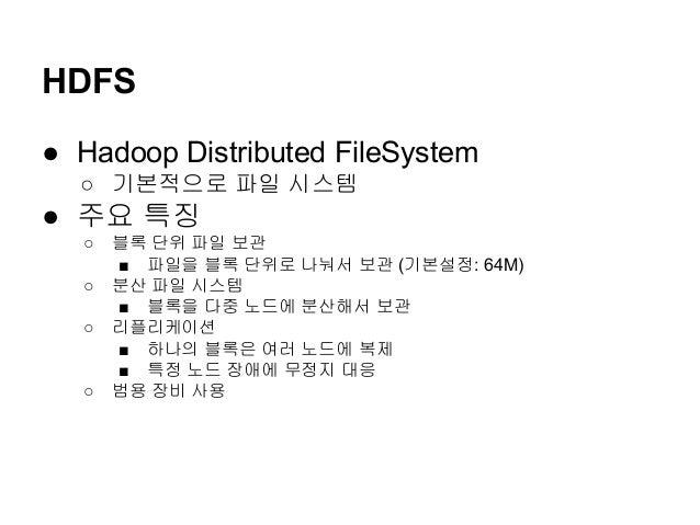 하둡 HDFS 훑어보기 Slide 3