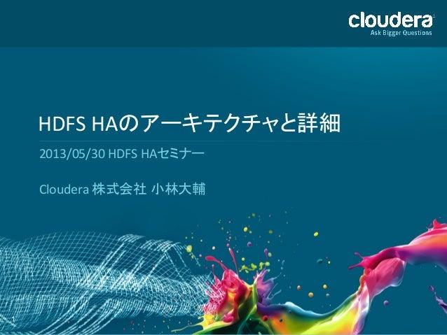 1HDFS HAのアーキテクチャと詳細 2013/05/30 HDFS HAセミナー  Cloudera 株式会社 小林大輔