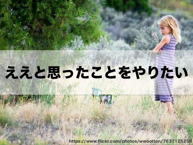 「誰とするか」が大事 https://www.flickr.com/photos/h-k-d/4645149556
