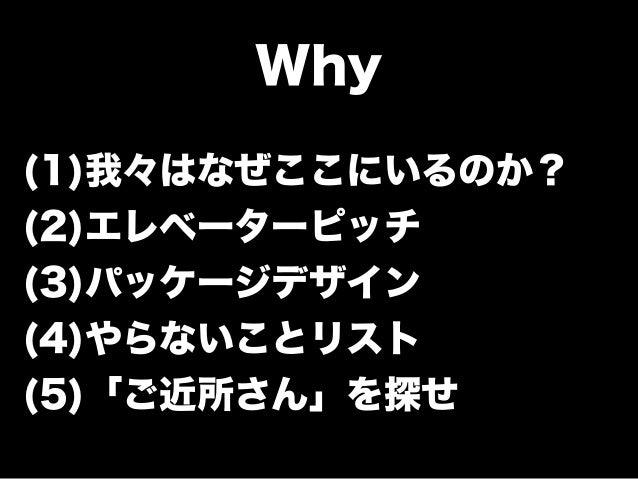 How (6)技術的な解決案を描く (7)リスクを検討する (8)期間を見極める (9)諦めるものをはっきりさせる (10)何がどれだけ必要なのかスポ ンサーに提示する