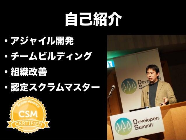 自己紹介 ・アジャイル開発 ・チームビルディング ・組織改善 ・認定スクラムマスター