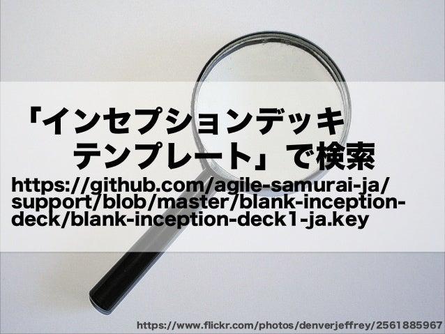 質問力・問いかけ力重要 https://www.flickr.com/photos/fotorita/2031523502