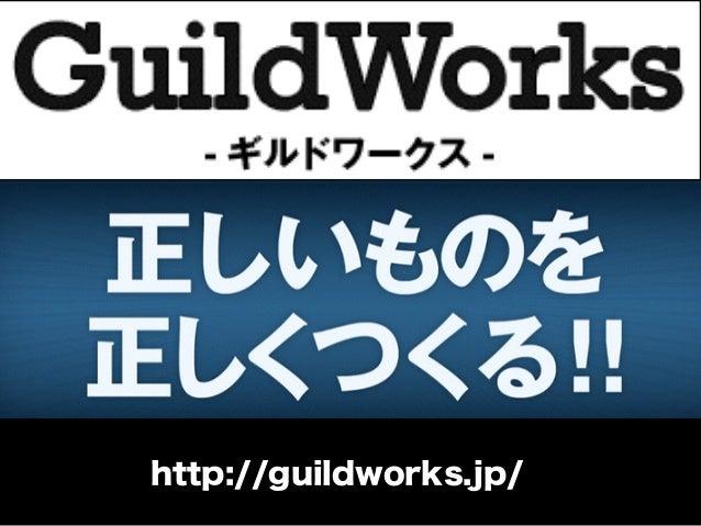 http://guildworks.jp/