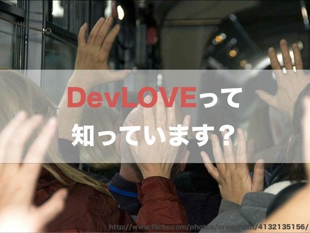 DevLOVEって 知っています? http://www.flickr.com/photos/oregondot/4132135156/