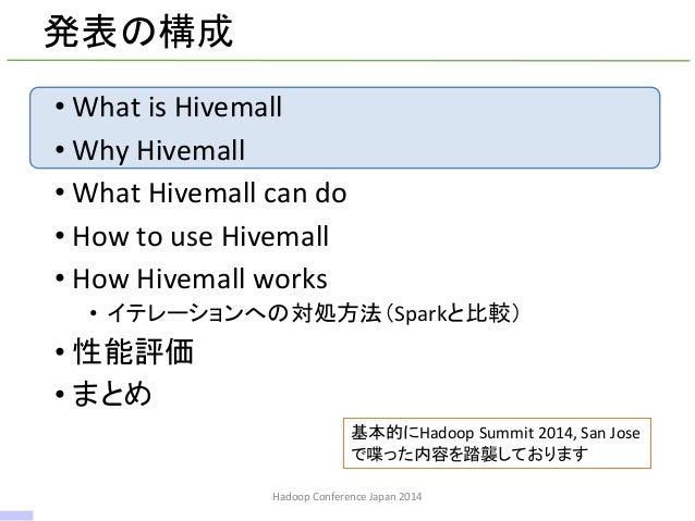 Hcj2014 myui Slide 2