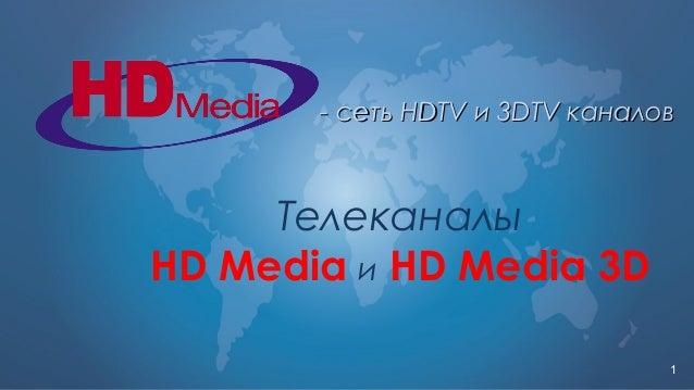 - сеть HDTV и 3DTV каналов  Телеканалы HD Media и HD Media 3D 1