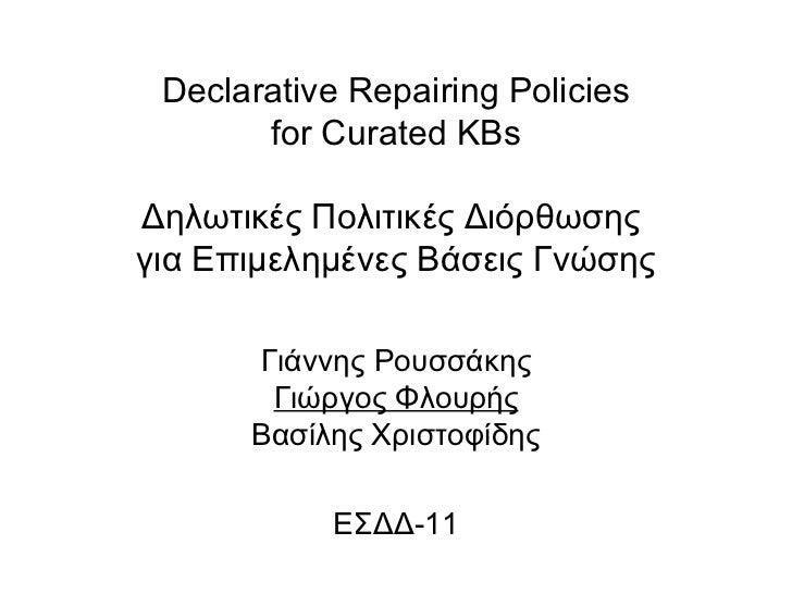 Declarative Repairing Policies       for Curated KBsΔηλωτικές Πολιτικές Διόρθωσηςγια Επιμελημένες Βάσεις Γνώσης      Γιάνν...