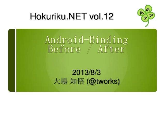 Hokuriku.NET vol.12 2013/8/3 大場 知悟 (@tworks)
