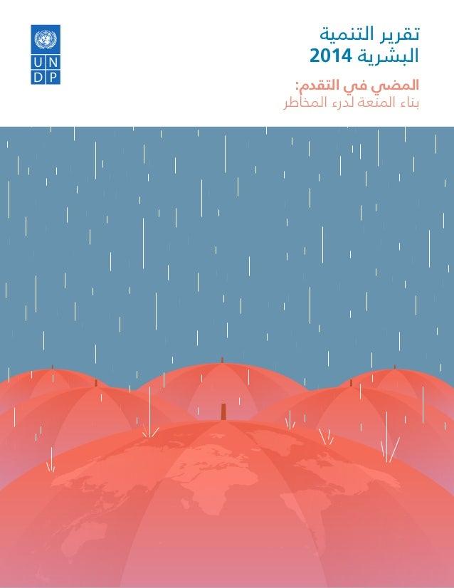 Empowered lives. Resilient nations. التنمية تقرير 2014 البشرية :التقدم في المضي المخاطر لدرء المنعة بنا...