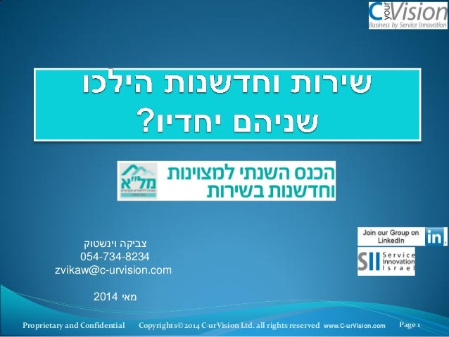 Copyrights© 2014 C-urVision Ltd. all rights reserved www.C-urVision.comProprietary and Confidential Page 1 ‫צביקה‬‫וינשטוק...