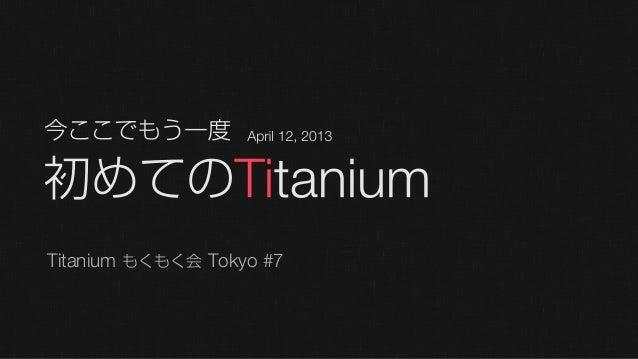 Titanium もくもく会 Tokyo #7