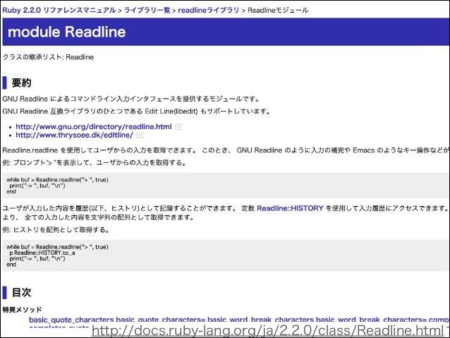 ruby.h readline.c C言語による拡張実装の世界 Client Readline <<ruby>> Rubyの世界 C言語実装をRubyのインタフェース実装で使えるようにアダプタされてる Readlineの作り概要 ※1…read...