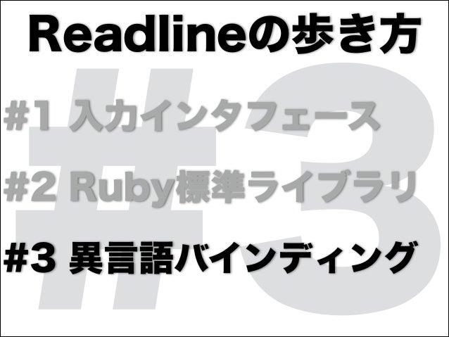 • 用途 • 既存のC言語ライブラリを使いたいとき • 開発速度を犠牲にしても実行速度を得たいとき • RubyのAPIの知識、考え方を流用可能 (呼び出し方はC言語の流 儀に乗る) • メモリ管理をRubyの処理系に任せられたり、そうじゃなか...