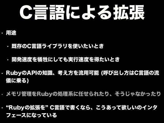 Ruby拡張ライブラリ 流儀 C言語で構成されたフレームワークの世界 郷に入っては郷に従え TO
