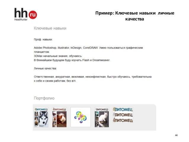 Как работают ключевые навыки на hh.ru