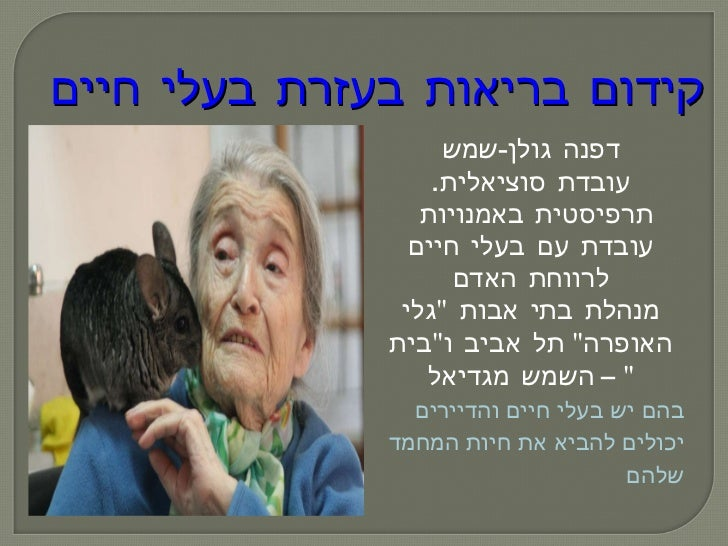 <ul><li>דפנה גולן - שמש </li></ul><ul><li>עובדת סוציאלית .  תרפיסטית באמנויות  </li></ul><ul><li>עובדת עם בעלי חיים לרווחת...