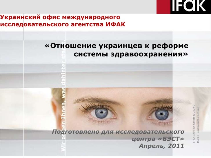 Украинский офис международногоисследовательского агентства ИФАК                   «Отношение украинцев к реформе          ...