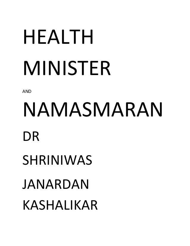 HEALTH MINISTER AND NAMASMARAN DR SHRINIWAS JANARDAN KASHALIKAR