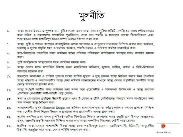 Health in Bangladesh