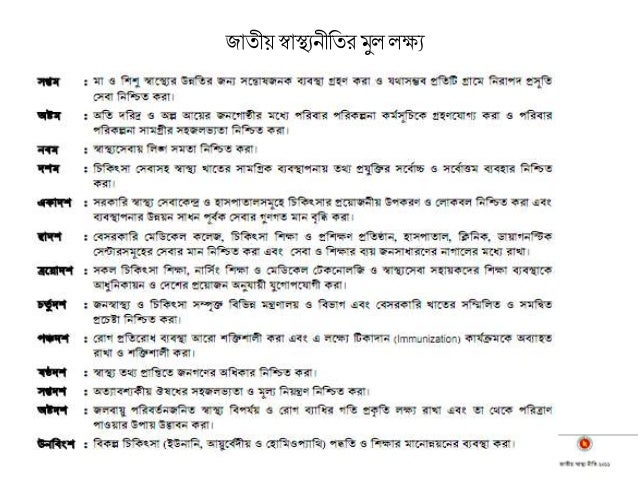 health policy of bangladesh : health_policy_2011pdf (27963k) languages: bangla tags: health policy bangladesh development pages: chapter four:  groups audience: writing about health.