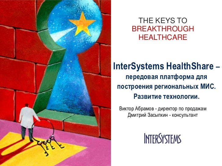 THE KEYS TO                   BREAKTHROUGH                    HEALTHCARE            InterSystems HealthShare –            ...