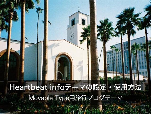 Heartbeat infoテーマの設定・使用方法  Movable Type用旅行ブログテーマ