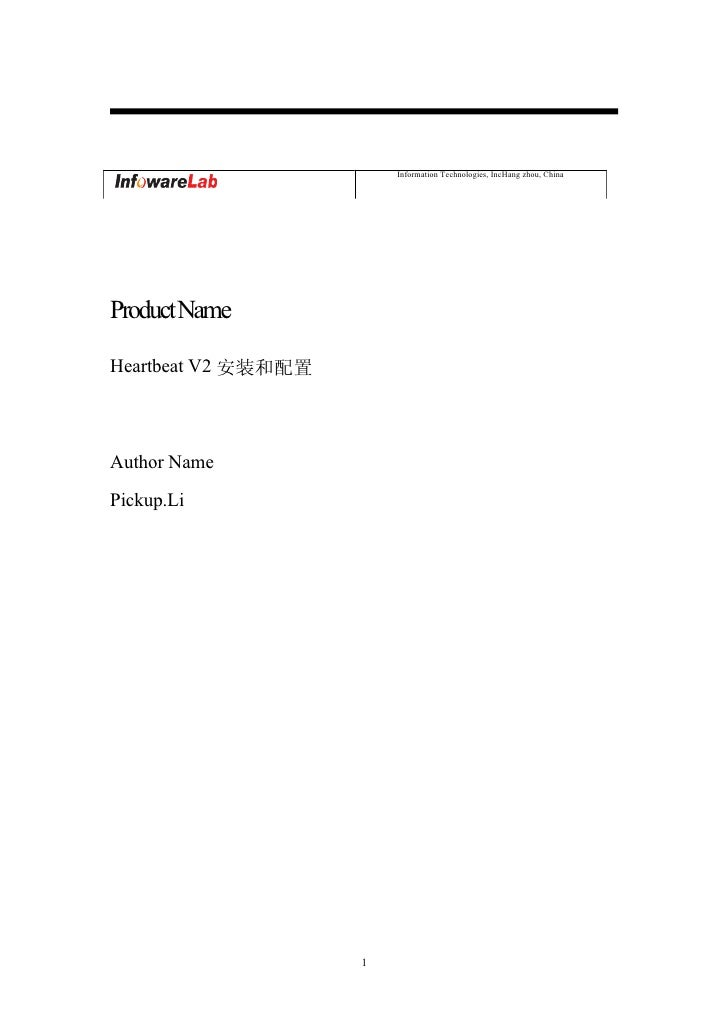 Information Technologies, IncHang zhou, China     Product Name  Heartbeat V2 安装和配置    Author Name Pickup.Li               ...