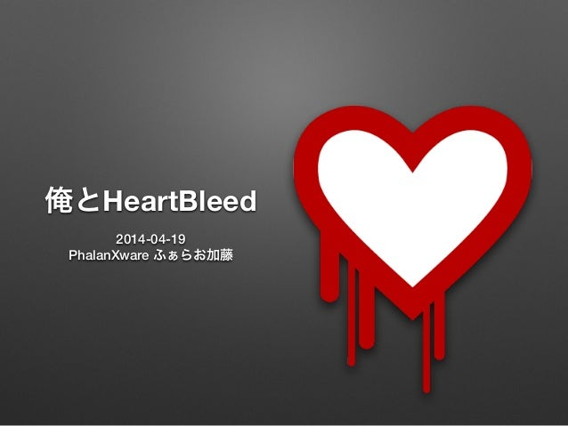 俺とHeartBleed 2014-04-19 PhalanXware ふぁらお加藤