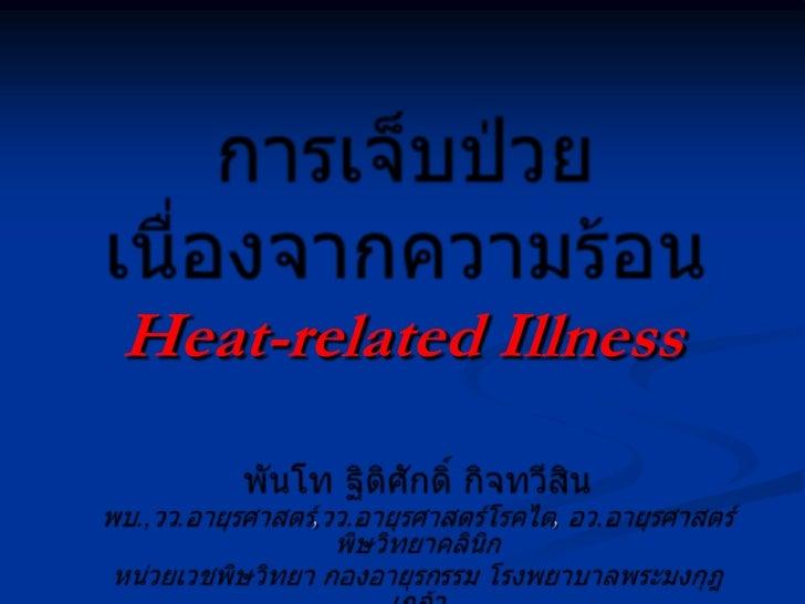 การเจ็บป่วยเนื่องจากความร้อนHeat-related Illness<br />พันโท ฐิติศักดิ์ กิจทวีสิน<br />พบ.,วว.อายุรศาสตร์,วว.อายุรศาสตร์โรค...