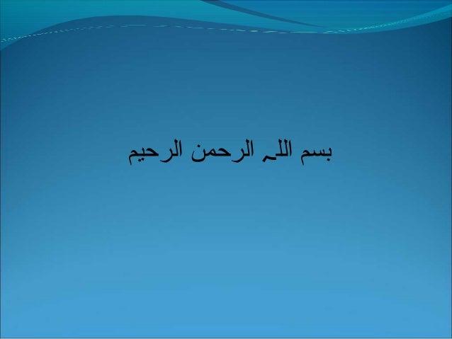 الرحیم الرحمن الل بسمہ