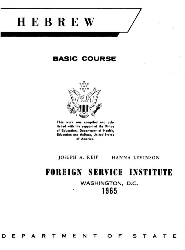 Learn Hebrew - FSI Basic Course