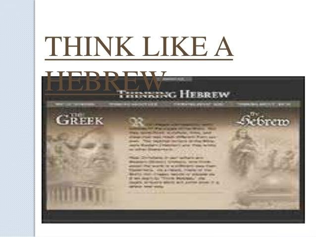 THINK LIKE A HEBREW