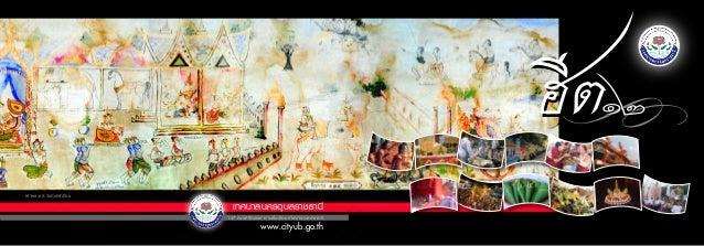 ฮีต๑๒ผ้าพระเวส วัดทุ่งศรีเมือง                               เทศบาลนครอุบลราชธานี                             147 ถนนศรีณร...