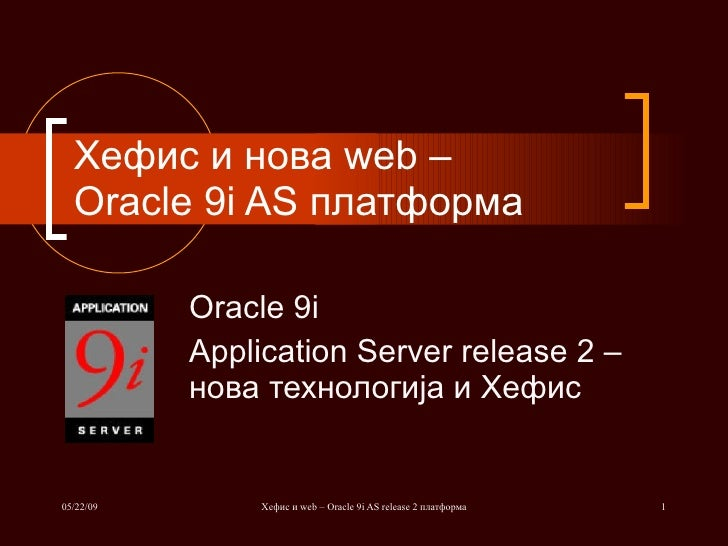 Хефис и нова web –   Oracle 9i AS платформа             Oracle 9i            Application Server release 2 –            нов...