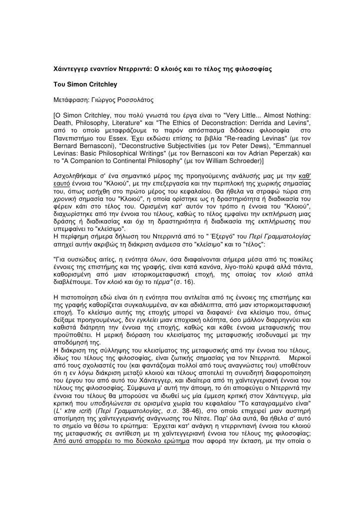 Χάιντεγγερ εναντίον Ντερριντά: Ο κλοιός και το τέλος της φιλοσοφίας  Του Simon Critchley  Μετάφραση: Γιώργος Ροσσολάτος  [...
