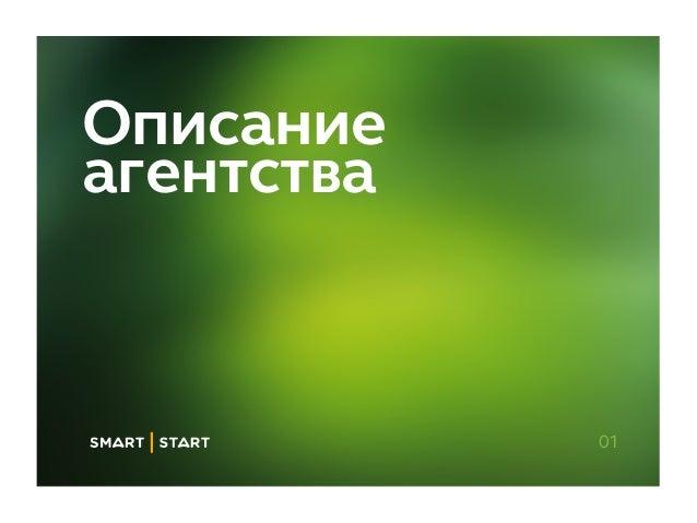 SMARTHEART + SmartStart + Heineken / HR branding Slide 2