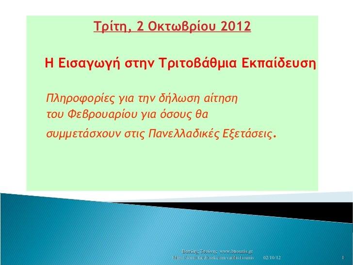 Τρίτη, 2 Οκτωβρίου 2012Η Εισαγωγή στην Τριτοβάθμια ΕκπαίδευσηΠληροφορίες για την δήλωση αίτησητου Φεβρουαρίου για όσους θα...