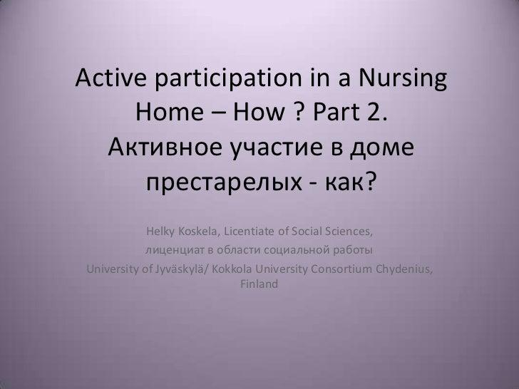 Active participation in a Nursing     Home – How ? Part 2.  Активное участие в доме      престарелых - как?            Hel...