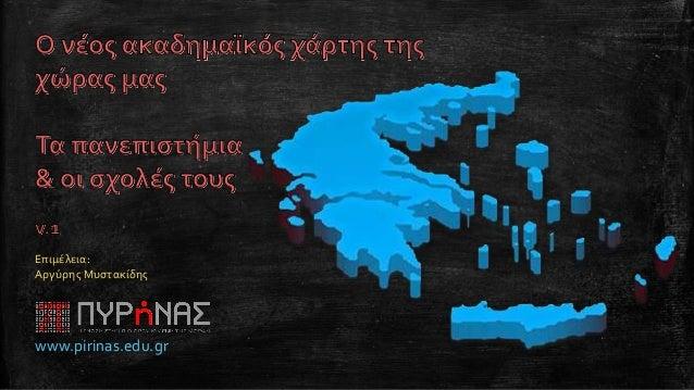 Επιμέλεια: Αργύρης Μυστακίδης www.pirinas.edu.gr